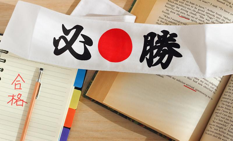 資格や受験のための英語